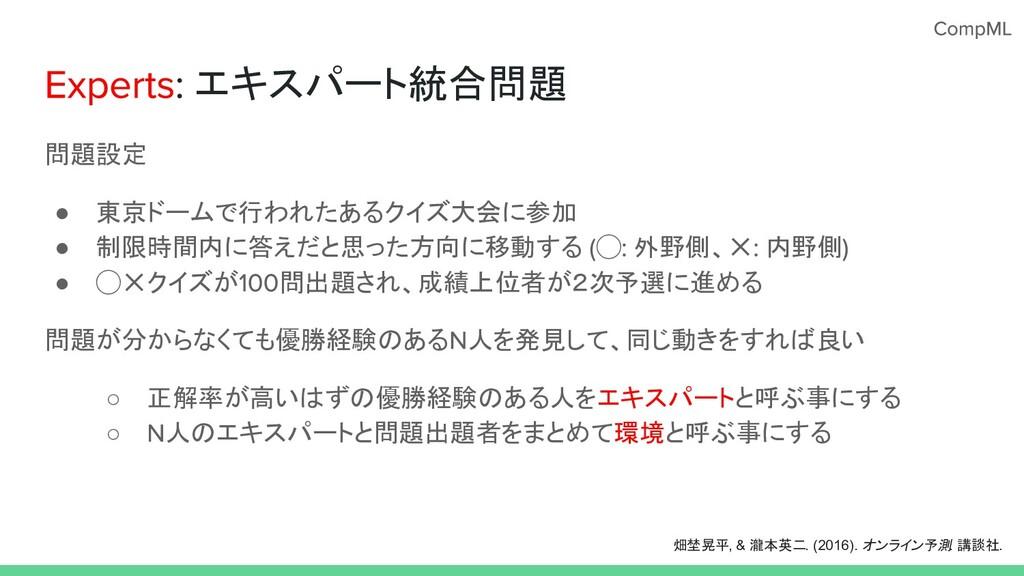 エキスパート統合問題 問題設定 ● 東京ドームで行われたあるクイズ大会に参加 ● 制限時間内に...
