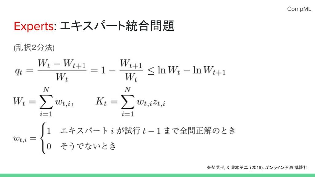 エキスパート統合問題 乱択2分法 畑埜晃平, & 瀧本英二. (2016). オンライン予測....
