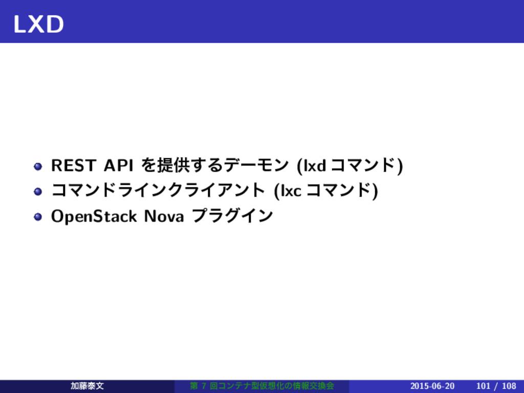 LXD REST API Λఏڙ͢ΔσʔϞϯ (lxd ίϚϯυ) ίϚϯυϥΠϯΫϥΠΞϯτ...
