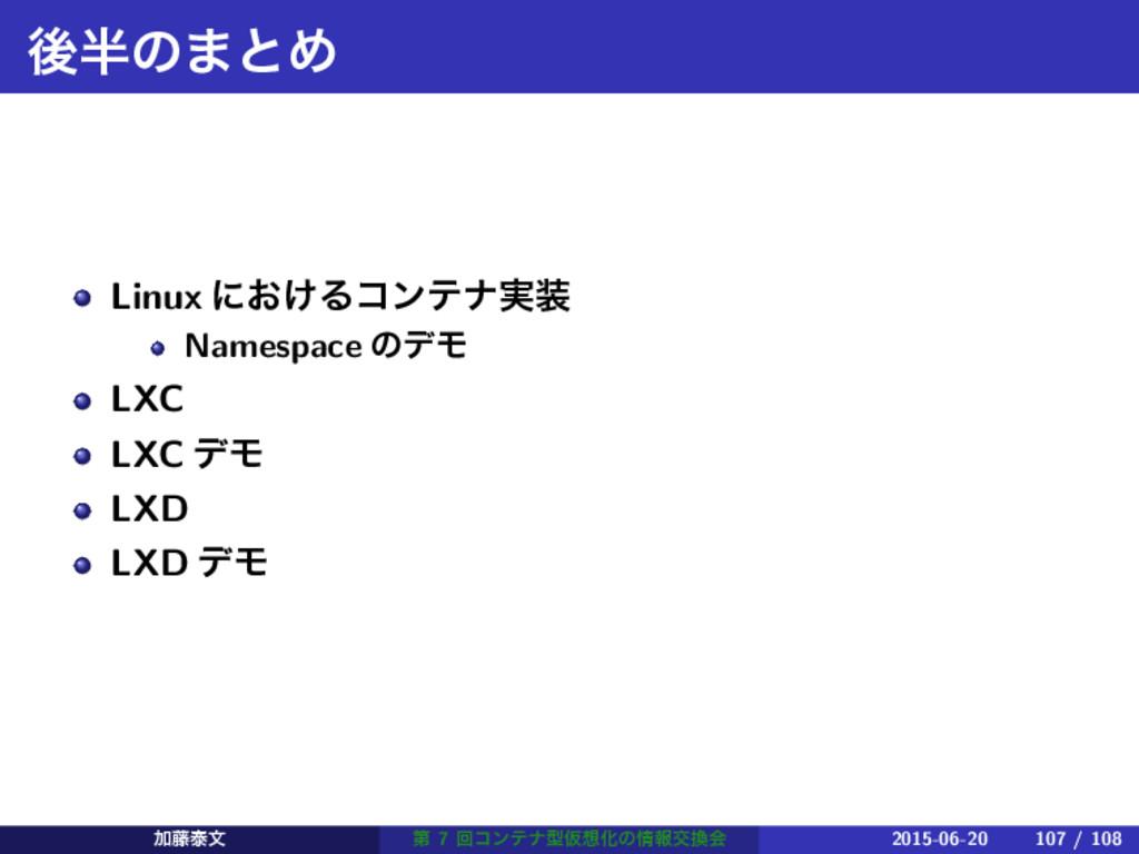 ޙͷ·ͱΊ Linux ʹ͓͚Δίϯςφ࣮ Namespace ͷσϞ LXC LXC σ...