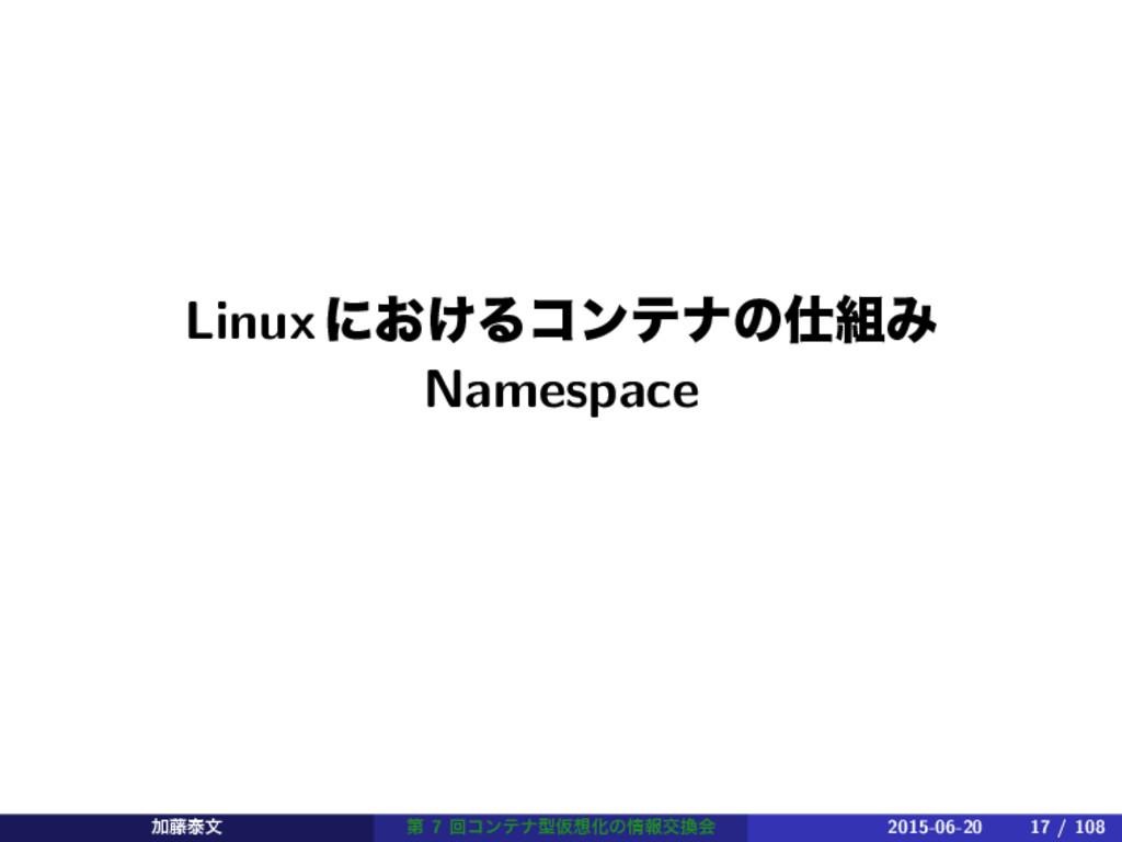 Linuxʹ͓͚ΔίϯςφͷΈ Namespace Ճ౻ହจ ୈ 7 ճίϯςφܕԾԽͷ...