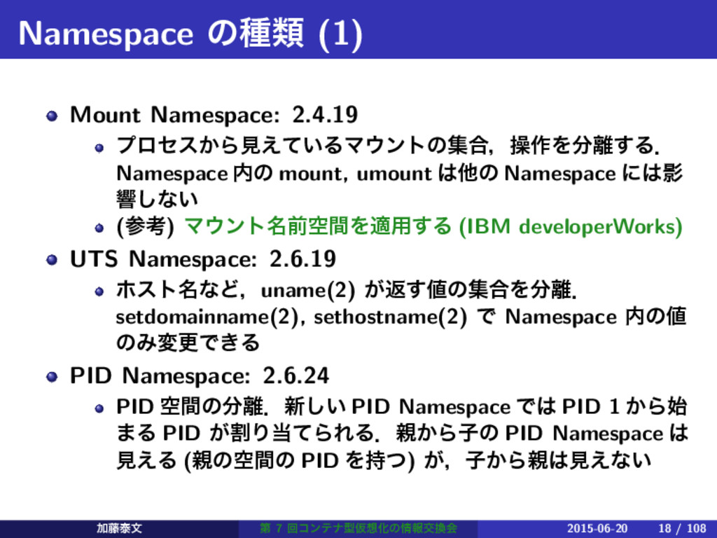Namespace ͷछྨ (1) Mount Namespace: 2.4.19 ϓϩηε͔...