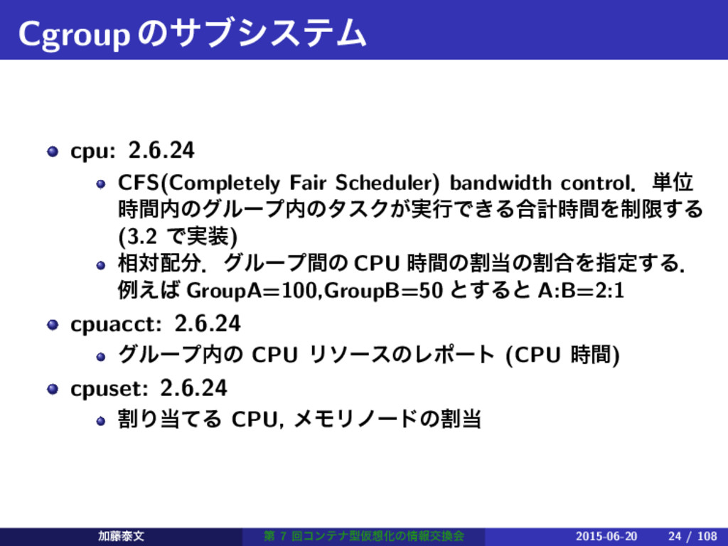 CgroupͷαϒγεςϜ cpu: 2.6.24 CFS(Completely Fair S...