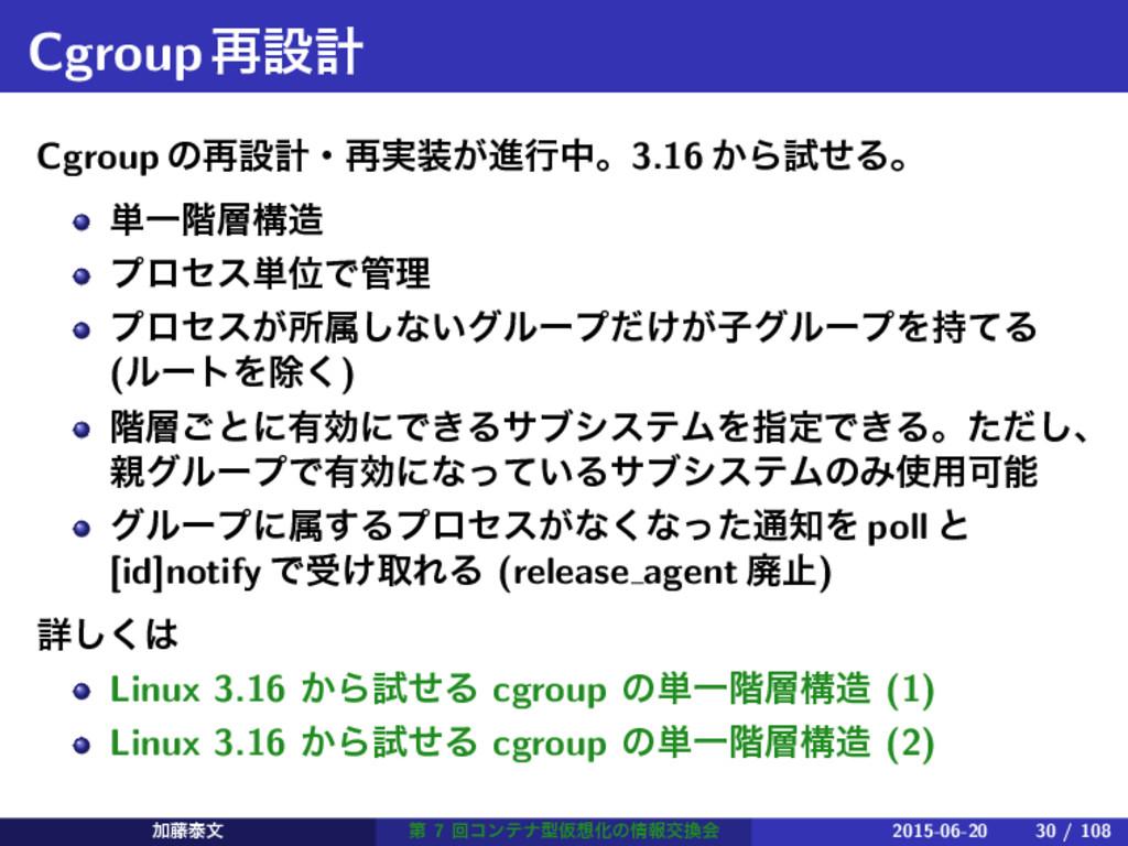 Cgroup࠶ઃܭ Cgroup ͷ࠶ઃܭɾ࠶࣮͕ਐߦதɻ3.16 ͔ΒࢼͤΔɻ ୯Ұ֊ߏ...