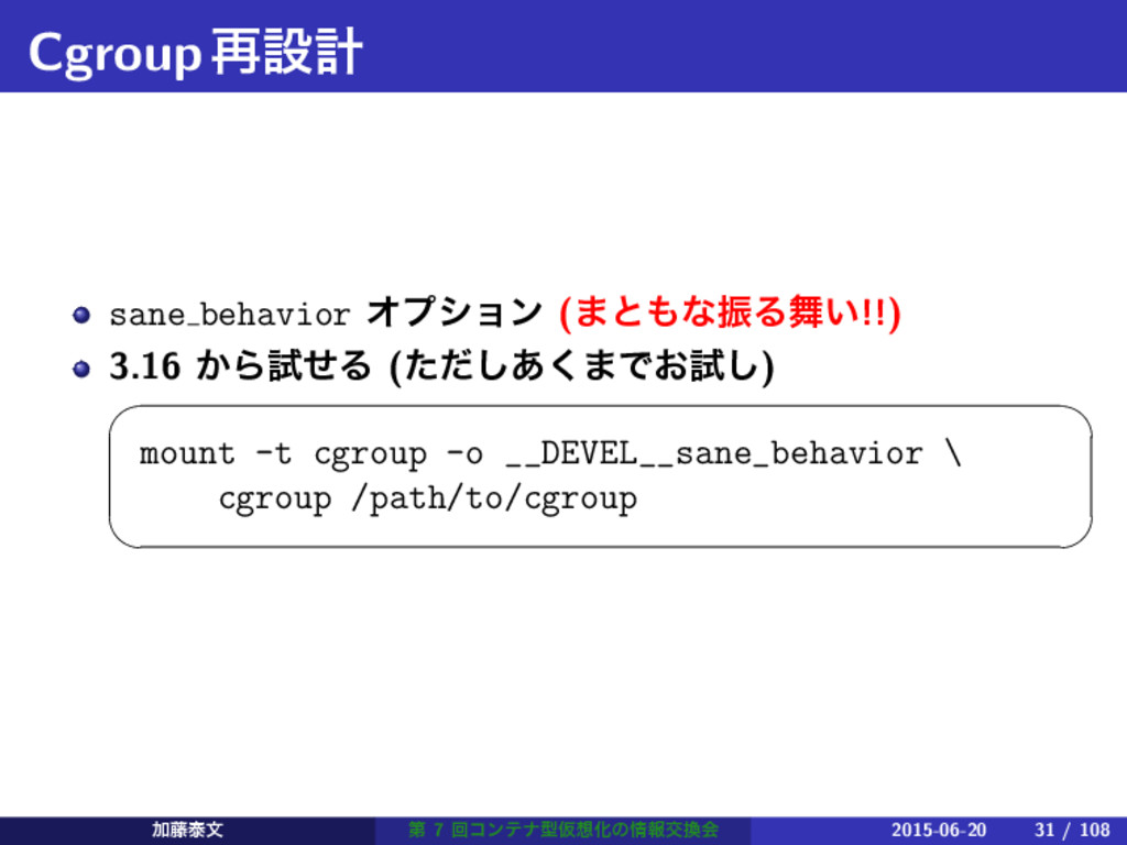 Cgroup࠶ઃܭ sane behavior Φϓγϣϯ (·ͱͳৼΔ͍!!) 3.16...