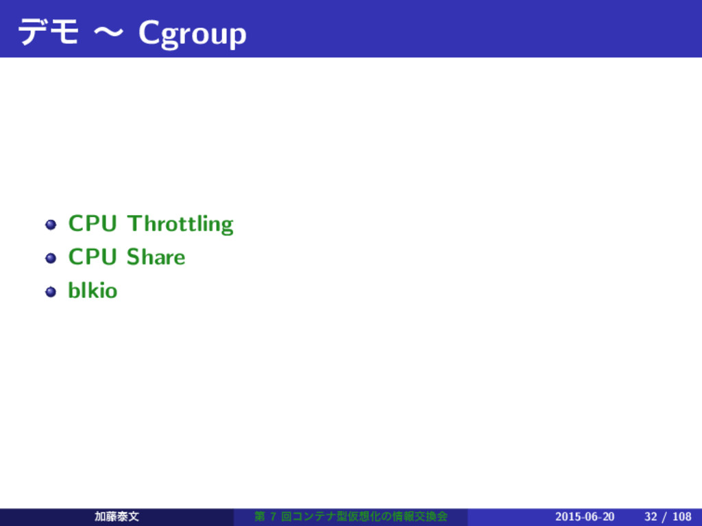 σϞ ʙ Cgroup CPU Throttling CPU Share blkio Ճ౻ହจ...