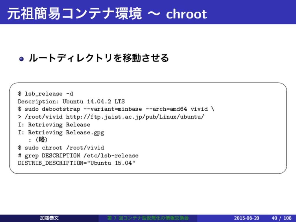 ݩ؆қίϯςφڥ ʙ chroot ϧʔτσΟϨΫτϦΛҠಈͤ͞Δ   $ lsb_r...
