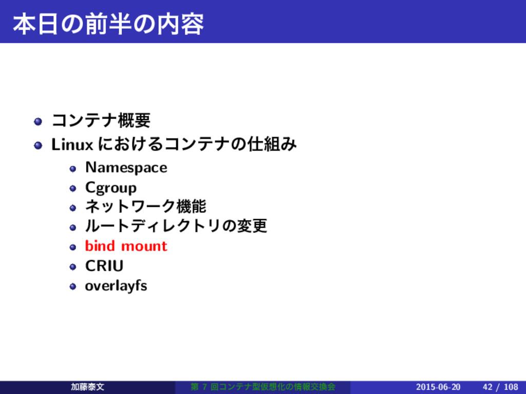 ຊͷલͷ༰ ίϯςφ֓ཁ Linux ʹ͓͚ΔίϯςφͷΈ Namespace Cg...