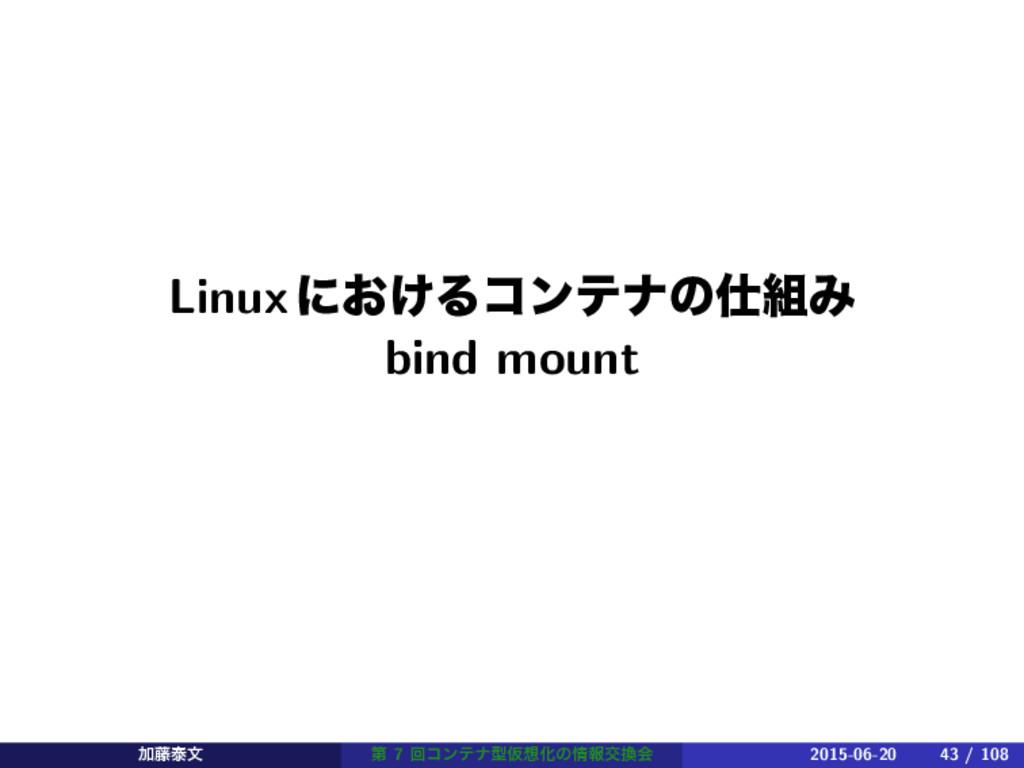 Linuxʹ͓͚ΔίϯςφͷΈ bind mount Ճ౻ହจ ୈ 7 ճίϯςφܕԾԽ...