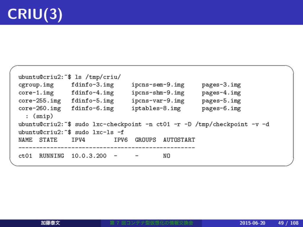 CRIU(3)   ubuntu@criu2:~$ ls /tmp/criu/ cgrou...