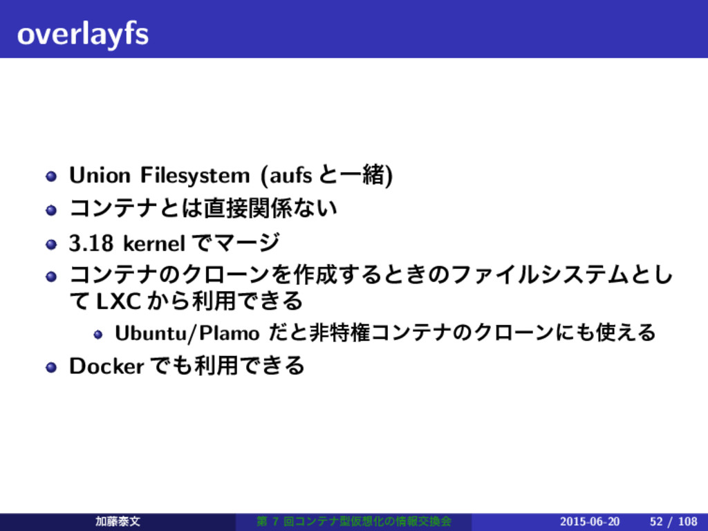 overlayfs Union Filesystem (aufs ͱҰॹ) ίϯςφͱ͸௚઀ؔ...