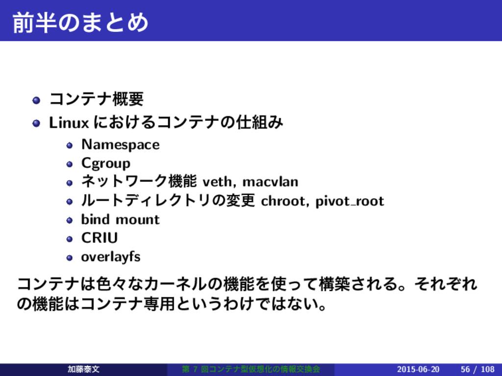 લͷ·ͱΊ ίϯςφ֓ཁ Linux ʹ͓͚ΔίϯςφͷΈ Namespace Cgro...