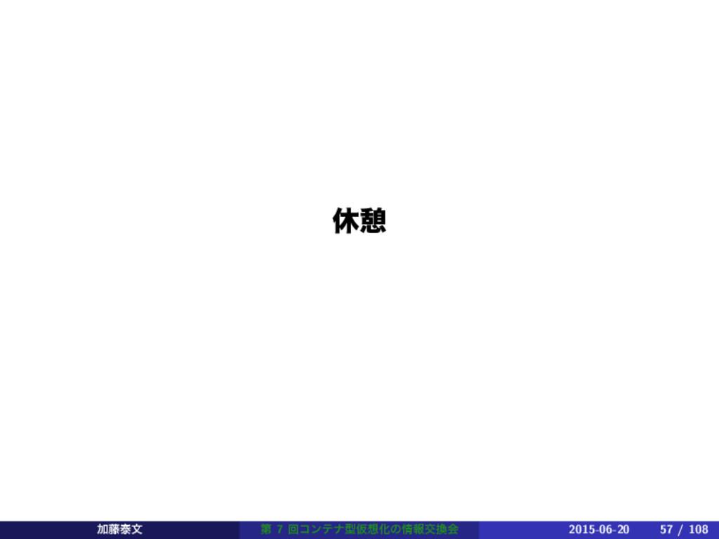 ٳܜ Ճ౻ହจ ୈ 7 ճίϯςφܕԾԽͷใަձ 2015-06-20 57 / 108