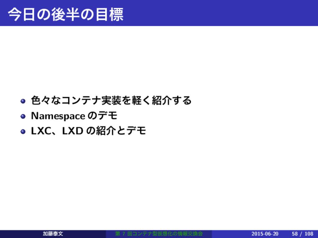 ࠓͷޙͷඪ ৭ʑͳίϯςφ࣮Λܰ͘հ͢Δ Namespace ͷσϞ LXCɺLXD...