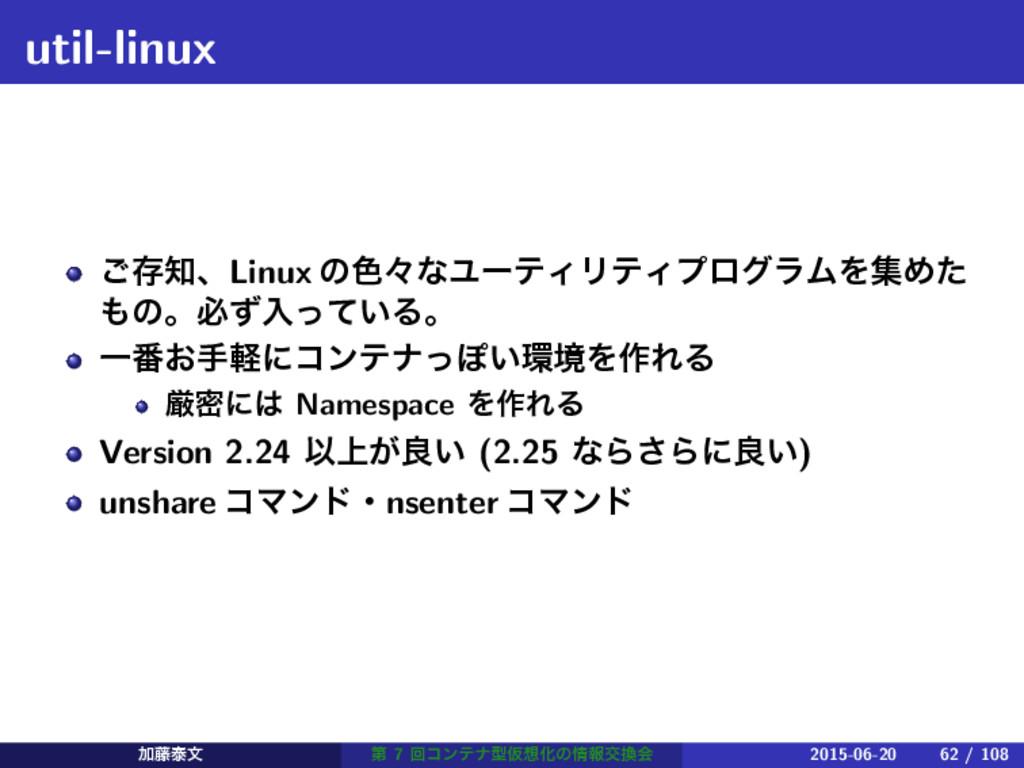 util-linux ͝ଘɺLinux ͷ৭ʑͳϢʔςΟϦςΟϓϩάϥϜΛूΊͨ ͷɻඞͣ...