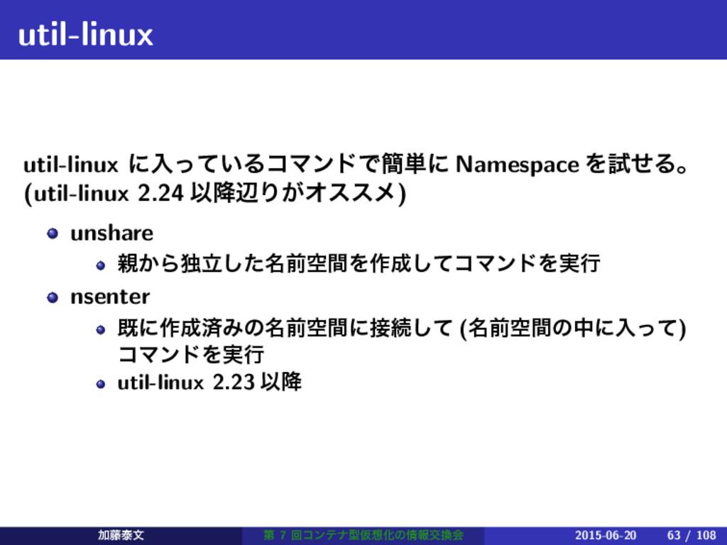 util-linux util-linux ʹೖ͍ͬͯΔίϚϯυͰ؆୯ʹ Namespace ...