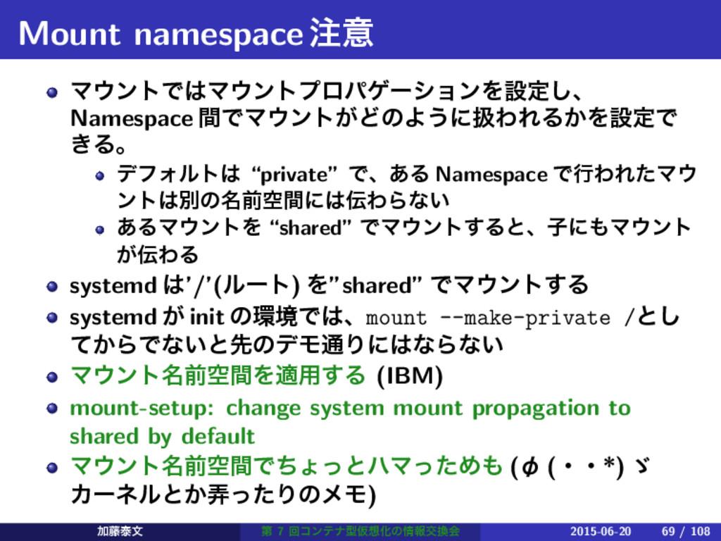 Mount namespaceҙ ϚϯτͰϚϯτϓϩύήʔγϣϯΛઃఆ͠ɺ Names...