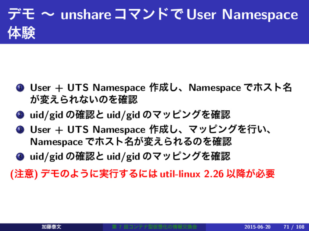 σϞ ʙ unshareίϚϯυͰUser Namespace ମݧ 1 User + UTS...
