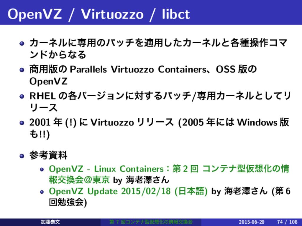 OpenVZ / Virtuozzo / libct Χʔωϧʹઐ༻ͷύονΛద༻ͨ͠Χʔωϧ...