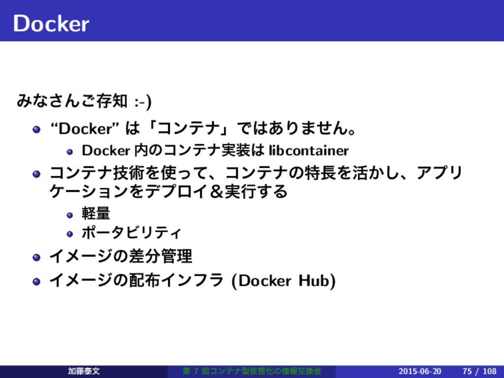 "Docker Έͳ͞Μ͝ଘ :-) ""Docker"" ʮίϯςφʯͰ͋Γ·ͤΜɻ Doc..."
