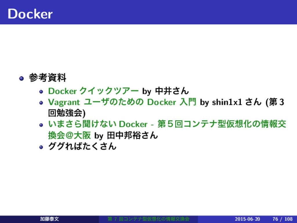 Docker ߟࢿྉ Docker ΫΠοΫπΞʔ by தҪ͞Μ Vagrant Ϣʔβͷ...