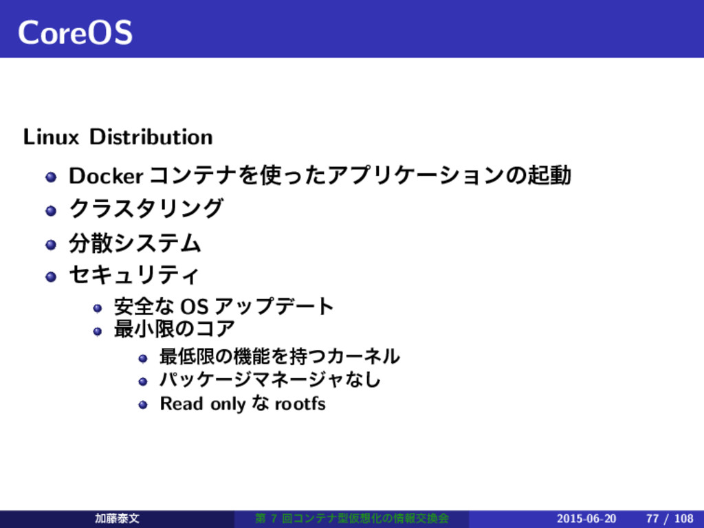 CoreOS Linux Distribution Docker ίϯςφΛ࢖ͬͨΞϓϦέʔγ...