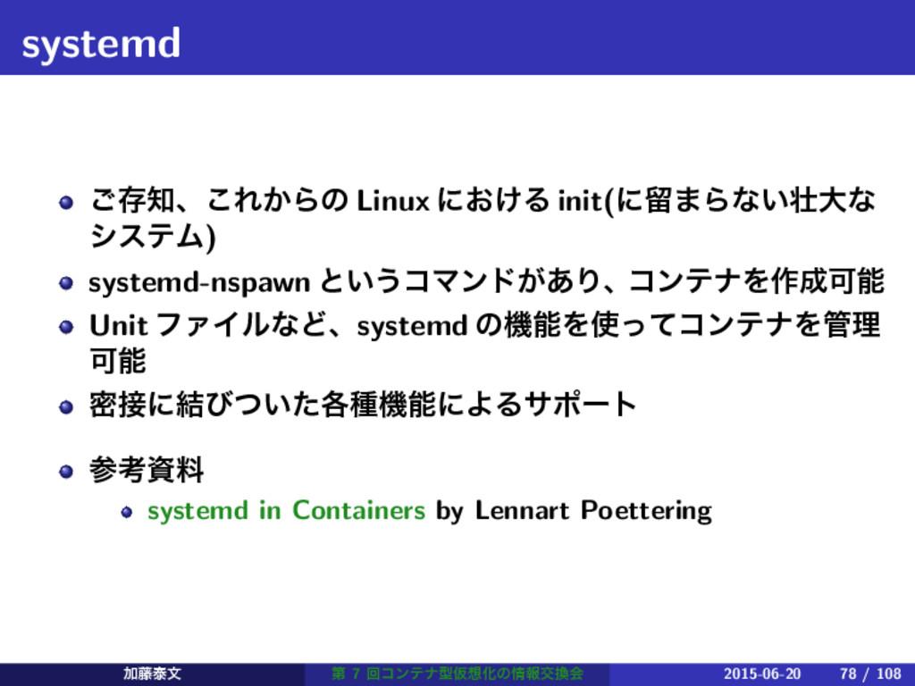 systemd ͝ଘɺ͜Ε͔Βͷ Linux ʹ͓͚Δ init(ʹཹ·Βͳ͍େͳ γες...