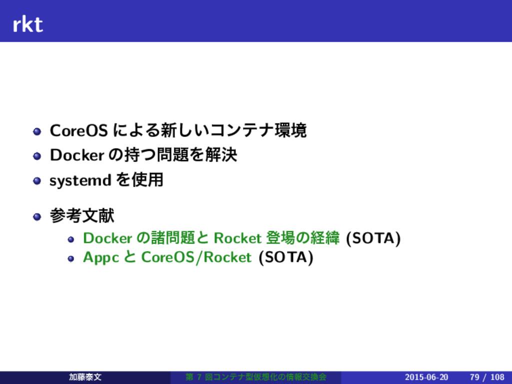 rkt CoreOS ʹΑΔ৽͍͠ίϯςφڥ Docker ͷͭΛղܾ systemd...