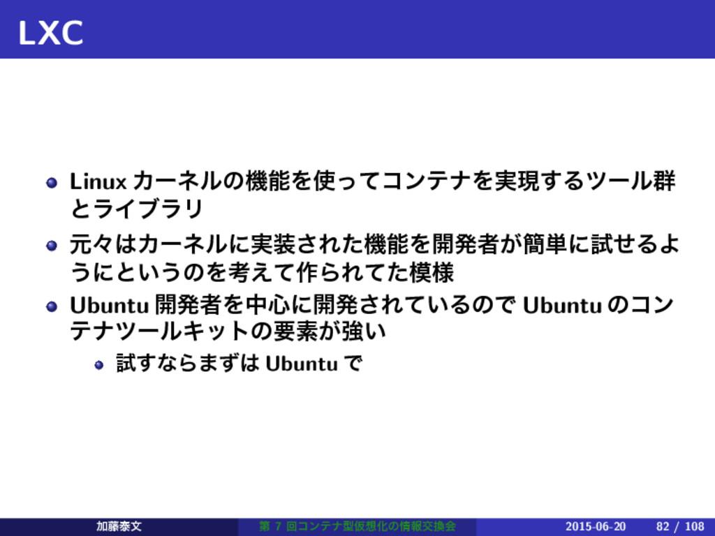 LXC Linux ΧʔωϧͷػΛͬͯίϯςφΛ࣮ݱ͢Δπʔϧ܈ ͱϥΠϒϥϦ ݩʑΧʔ...