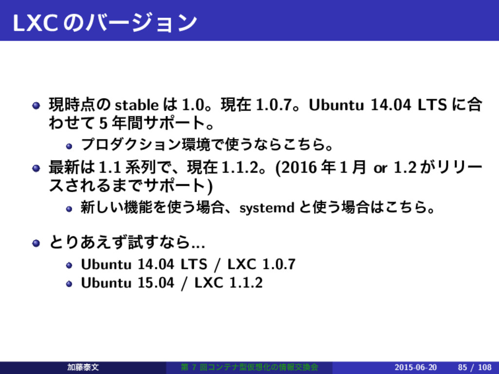 LXCͷόʔδϣϯ ݱͷ stable  1.0ɻݱࡏ 1.0.7ɻUbuntu 14....