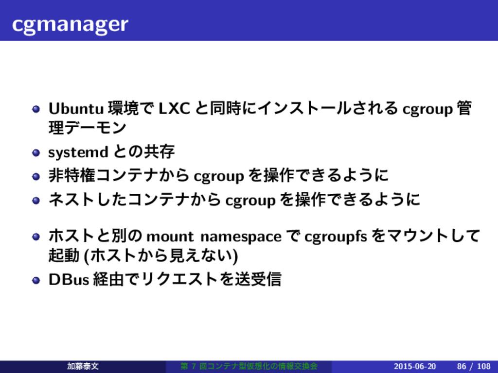 cgmanager Ubuntu ڥͰ LXC ͱಉʹΠϯετʔϧ͞ΕΔ cgroup ...