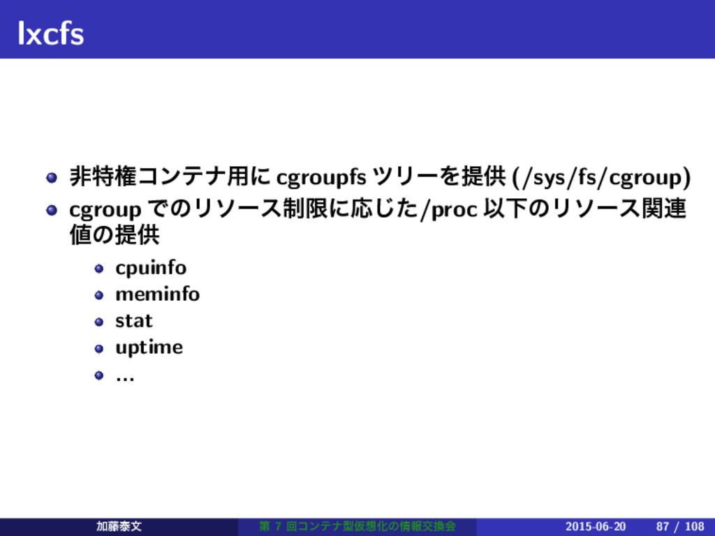 lxcfs ඇಛݖίϯςφ༻ʹ cgroupfs πϦʔΛఏڙ (/sys/fs/cgroup...