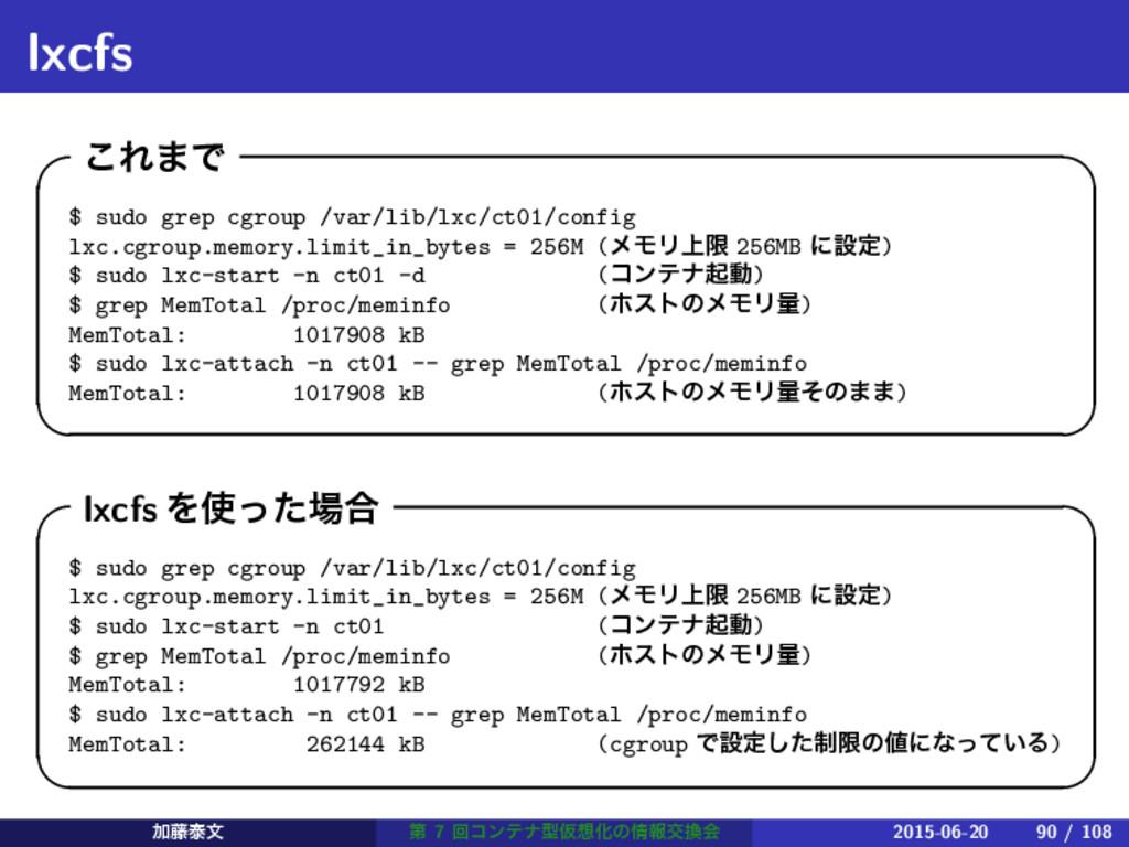 lxcfs ͜Ε·Ͱ   $ sudo grep cgroup /var/lib/lxc/...