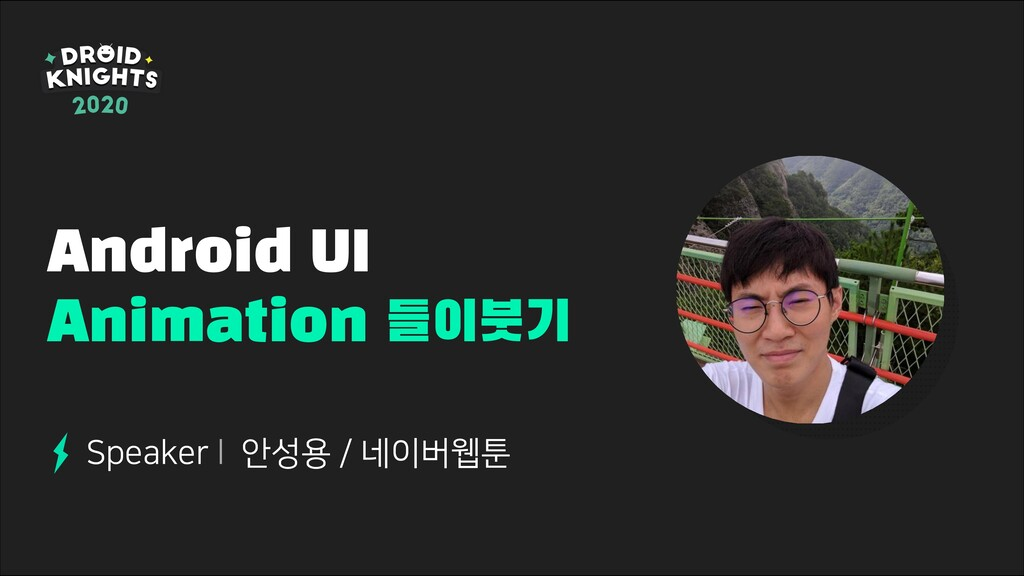 Speaker l Android UI Animation 들이붓기 안성용 / 네이버웹툰