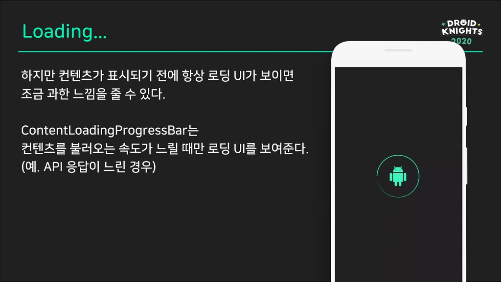 Loading... 하지만 컨텐츠가 표시되기 전에 항상 로딩 UI가 보이면 조금 과한...