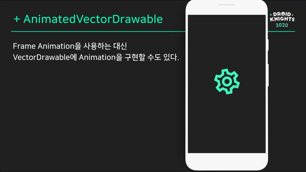 + AnimatedVectorDrawable Frame Animation을 사용하는 ...