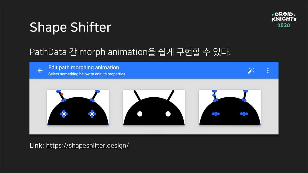 Link: https://shapeshifter.design/ PathData 간 m...