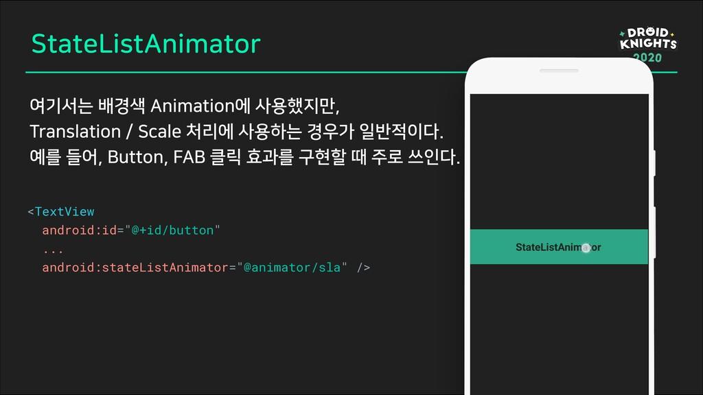 "StateListAnimator <TextView android:id=""@+id/bu..."