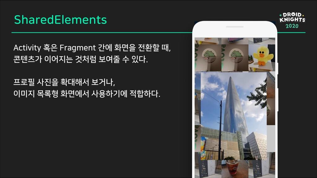 SharedElements Activity 혹은 Fragment 간에 화면을 전환할 ...