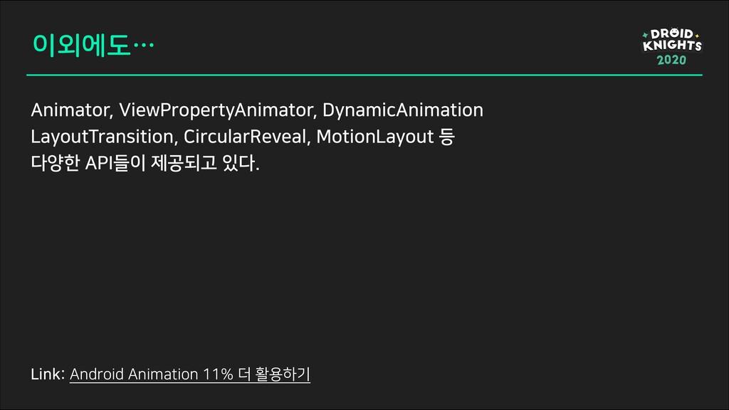 이외에도… Animator, ViewPropertyAnimator, DynamicAn...