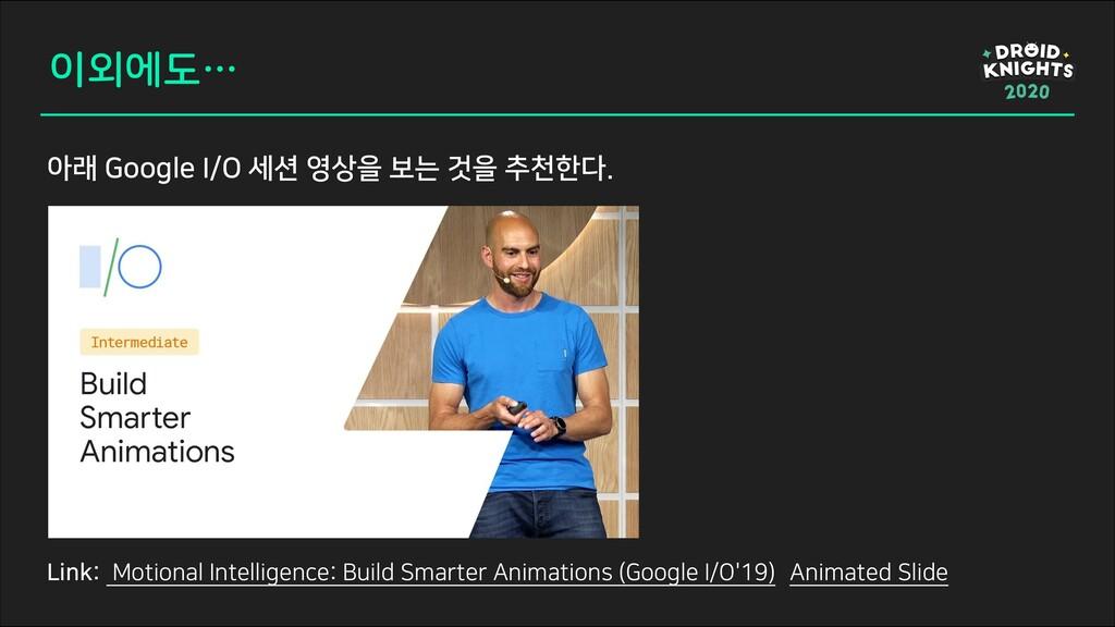 이외에도… 아래 Google I/O 세션 영상을 보는 것을 추천한다. Link: Mo...