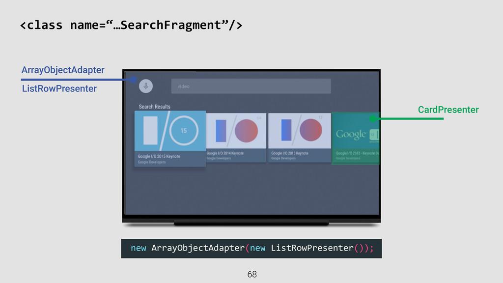"<class name=""…SearchFragment""/> 68 ListRowPr..."