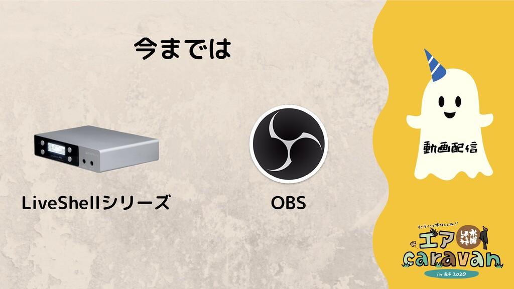 動画配信 今までは LiveShellシリーズ OBS