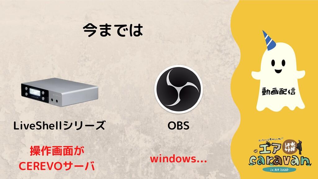 動画配信 今までは LiveShellシリーズ OBS 操作画面が CEREVOサーバ win...
