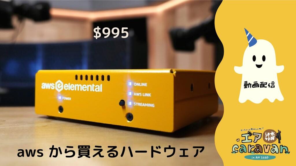 動画配信 aws から買えるハードウェア $995