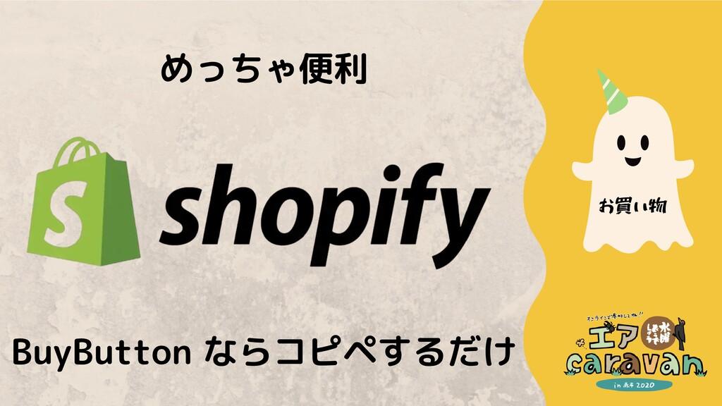 お買い物 めっちゃ便利 BuyButton ならコピペするだけ