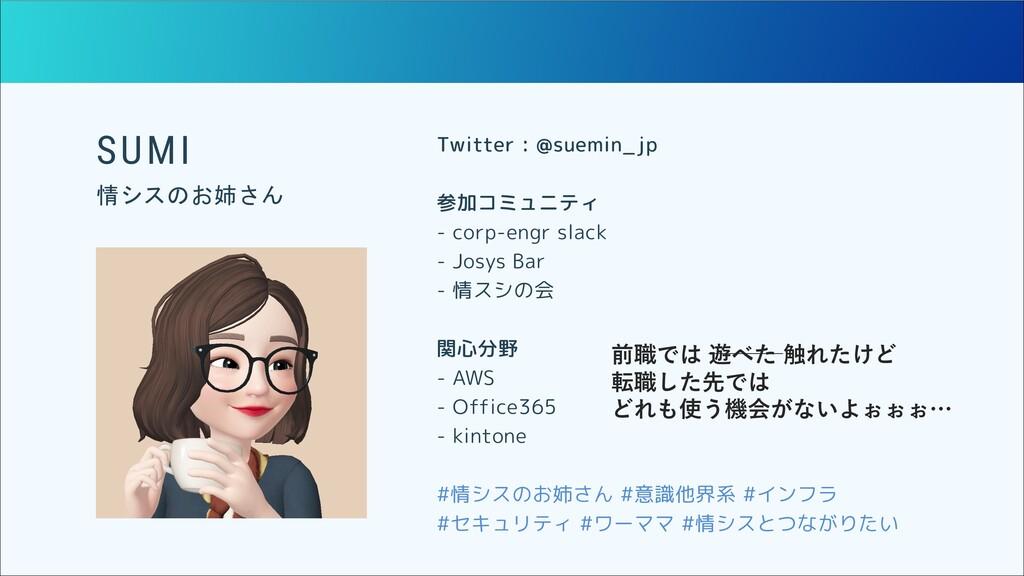 SUMI 情シスのお姉さん Twitter : @suemin_ jp 参加コミュニティ - ...