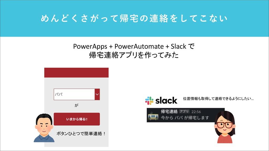 めんどくさがって帰宅の連絡をしてこない PowerApps + PowerAutomate +...