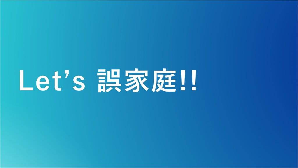 Let's 誤家庭!!