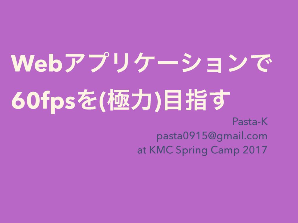 WebΞϓϦέʔγϣϯͰ 60fpsΛ(ۃྗ)ࢦ͢ Pasta-K pasta0915@gm...